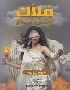 تحميل رواية ملاك من نار pdf – نهى زيادة