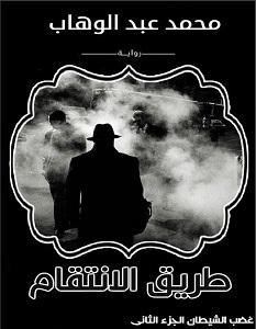 تحميل رواية طريق الانتقام pdf – محمد عبد الوهاب