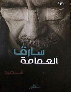 تحميل رواية سارق العمامة pdf – شهيد