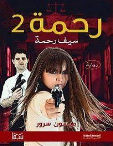 تحميل رواية رحمة 2 سيف رحمة pdf – ميسون سرور