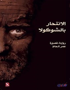 تحميل رواية الانتحار بالشوكولا pdf – عمر الحاج