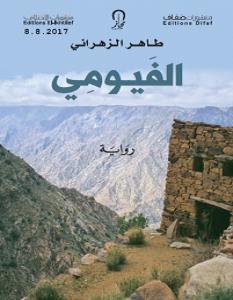 تحميل رواية الفيومي pdf – طاهر الزهراني