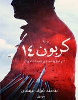 تحميل رواية كربون 14 pdf – محمد فؤاد عيسي