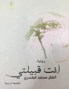 تحميل رواية أنت قبيلتي pdf – أنفال محمد الكندري
