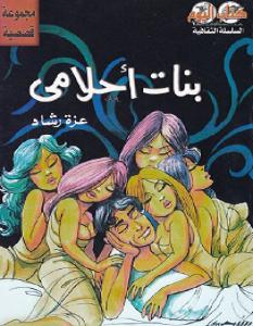 تحميل رواية بنات أحلامي pdf – عزة رشاد