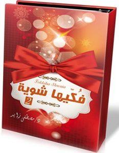 تحميل كتاب فكيها شوية الجزء الثانى pdf – مصطفى زايد
