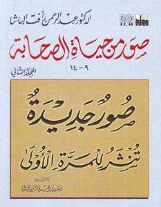 تحميل كتاب صور من حياة الصحابة المجلد الثانى Pdf عبد الرحمن رأفت