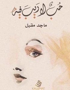 كتاب الى صديقة ماجد مقبل pdf