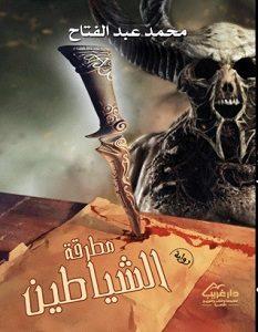 تحميل رواية مطرقة الشياطين pdf – محمد عبد الفتاح