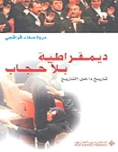 تحميل كتاب ديمقراطية بلا حجاب pdf – مروة قواقجي