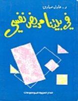 تحميل كتاب في بيتنا مريض نفسي pdf – عادل صادق