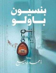 تحميل رواية بنسيون باولو pdf – أحمد ربيع