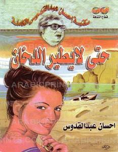 تحميل رواية حتى لا يطير الدخان pdf – إحسان عبد القدوس