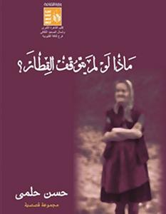 تحميل رواية ماذا لو لم يتوقف القطار pdf – حسن حلمي