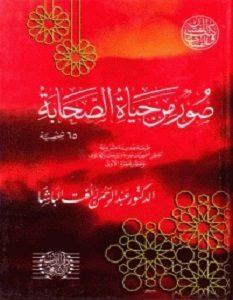 تحميل كتاب صور من حياة الصحابة المجلد الأول pdf – عبد الرحمن رأفت الباشا