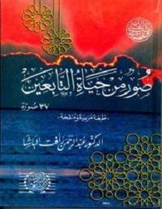 تحميل كتاب صور من حياة التابعين pdf – عبد الرحمن رأفت الباشا