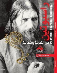 تحميل كتاب راسبوتين بين القداسة والدناسة pdf – عصام عبد الفتاح