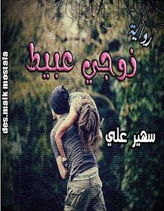 تحميل رواية زوجي عبيط pdf – سهير علي