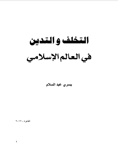 تحميل كتاب التخلف والتدين فى العالم الاسلامى pdf – يسري عبد السلام