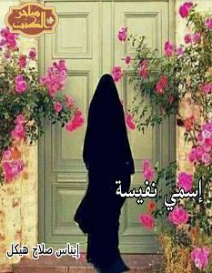 تحميل رواية اسمى نفيسة pdf – إيناس صلاح هيكل
