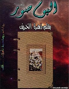 تحميل رواية ألبوم صور pdf – زهرة الخريف