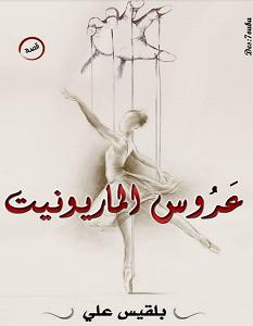 تحميل رواية عروس الماريونيت pdf – بلقيس علي