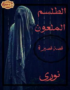 تحميل رواية الطلسم الملعون pdf – نورى المصرى