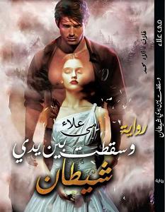 تحميل رواية وسقطت بين يدي شيطان pdf – مي علاء