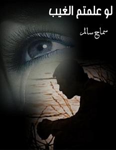 تحميل رواية لو علمتم الغيب pdf – سماح سالم