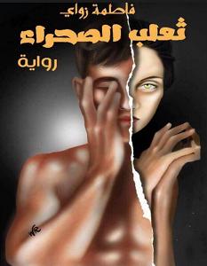 تحميل رواية ثعلب الصحراء pdf – فاطمة زاوي