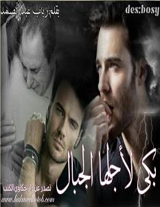 تحميل رواية بكى لأجلها الجبال pdf – رباب عبد الصمد
