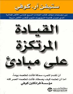 تحميل كتاب الهدية لسبنسر جونسون pdf