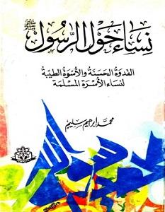 تحميل كتاب نساء حول الرسول pdf – محمد إبراهيم سليم