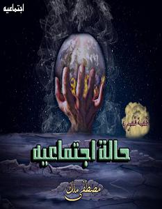 تحميل رواية حالة اجتماعية pdf – ملك مصطفى