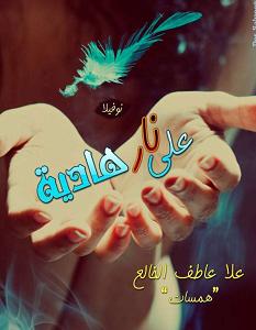 تحميل رواية على نار هادية pdf – علا عاطف الخالع