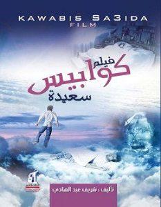 تحميل رواية كوابيس سعيدة pdf – شريف عبدالهادي