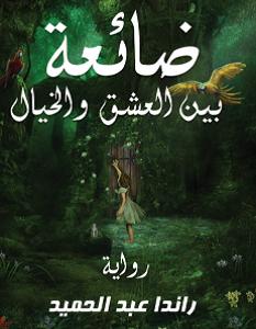 تحميل رواية ضائعة بين العشق والخيال pdf – راندا عبدالحميد