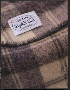 تحميل رواية أمنا الغوله pdf – محمد داود
