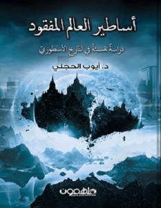 تحميل كتاب اساطير العالم المفقود pdf – أيوب الحجلي