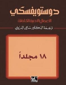 تحميل الأعمال الأدبية الكاملة دوستويفسكي pdf – دوستويفسكي