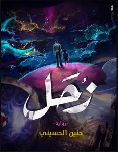 تحميل رواية زحل pdf – حنين الحسيني