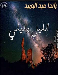 تحميل رواية الليل يا ليلى pdf – راندا عبد الحميد