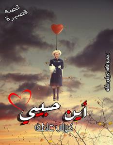 تحميل رواية أين حبيبي pdf – كيرلس عاطف