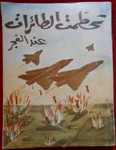 تحميل كتاب تحطمت الطائرات عند الفجر pdf – باروخ نادل