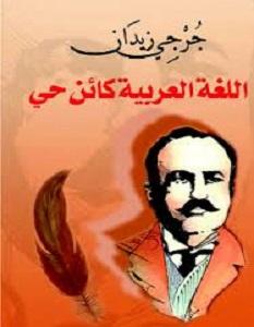 تحميل كتاب اللغة العربية كائن حي pdf – جرجي زيدان