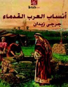 تحميل كتاب أنساب العرب القدماء pdf – جرجي زيدان