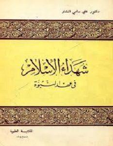 تحميل كتاب شهداء الإسلام في عهد النبوة pdf – علي سامي النشار