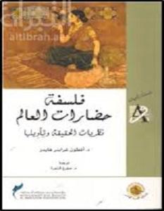 تحميل كتاب فلسفة حضارات العالم نظريات الحقيقة وتأويلها pdf – أنطوان غرابنر هايدر