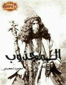 تحميل رواية المجذوب pdf – محمود الجعيدي