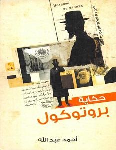 تحميل رواية حكاية بروتوكول pdf – أحمد عبدالله
